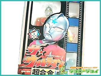 買取,売る,超合金,ザ☆ウルトラマン,GB-04,ポピー,