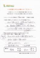 愛媛県,松山市,LINE,査定,お客様の声,ジョニージョイ,口コミ,評判,おもちゃ買取専門店,