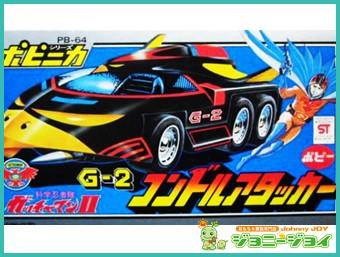 超合金 ポピニカ G-2 コンドルアタッカー PB-64 買取!