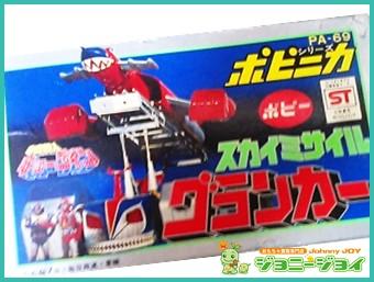 超合金 ポピニカ スカイミサイル・グランカー 宇宙鉄人キョーダイン 買取!