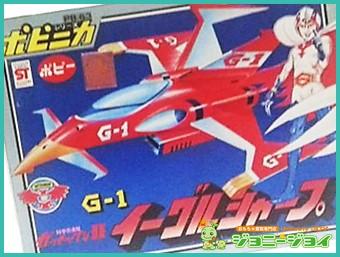 超合金 ポピニカ G-1 イーグルシャープ 科学忍者隊ガッチャマンⅡ PB-63 買取!