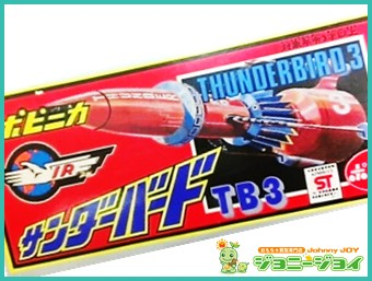 サンダーバードTB3,超合金,ポピニカ,ポピー,買取,売る,当時物,