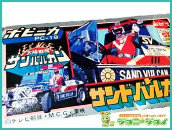 ポピニカ,PC-19,サンドバルカン,太陽戦隊サンバルカン,ポピー,買取,売る,当時物,超合金,