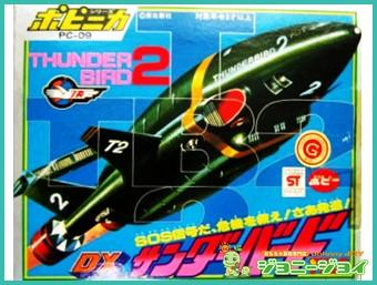 DXサンダーバードTB2,PC-09,超合金,ポピニカ,ポピー,買取,売る,当時物,