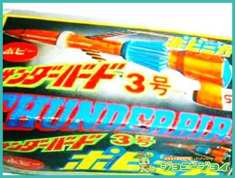超合金,ポピニカ,サンダーバード3号,ポピー,買取,売る,当時物,
