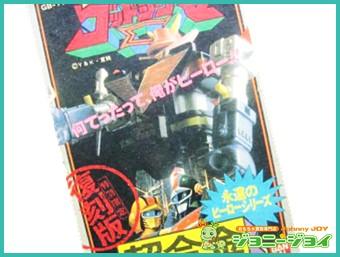 超合金,GB-17,宇宙大帝ゴッドシグマ,永遠のヒーロー バンダイ,買取,売る,復刻,