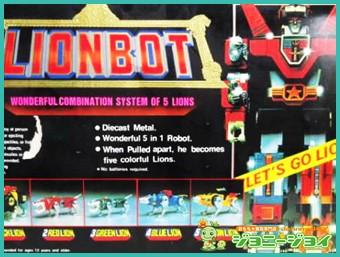 DX超合金,海外版,百獣王ゴライオン,LIONBOT,買取,売る,当時物,