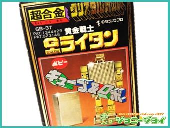 超合金,黄金戦士,ゴールドライタン,GB-37,キューブ&ロボ,買取,売る,