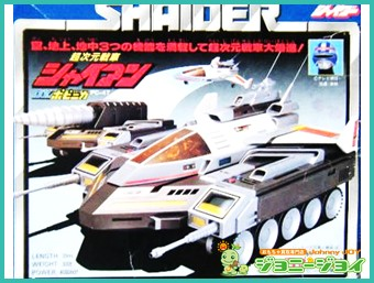 DXポピニカ,PC-47,超次元戦車,シャイアン,宇宙刑事シャイダー,買取,売る,