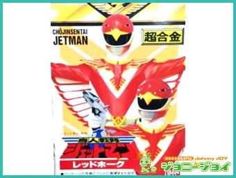 超合金,レッドホーク,鳥人戦隊ジェットマン,買取,売る,