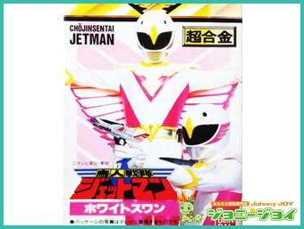 超合金,ホワイトスワン,鳥人戦隊ジェットマン,買取,売る,