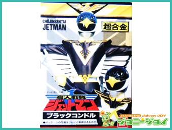 超合金,ブラックコンドル,鳥人戦隊ジェットマン,買取,売る,実績,
